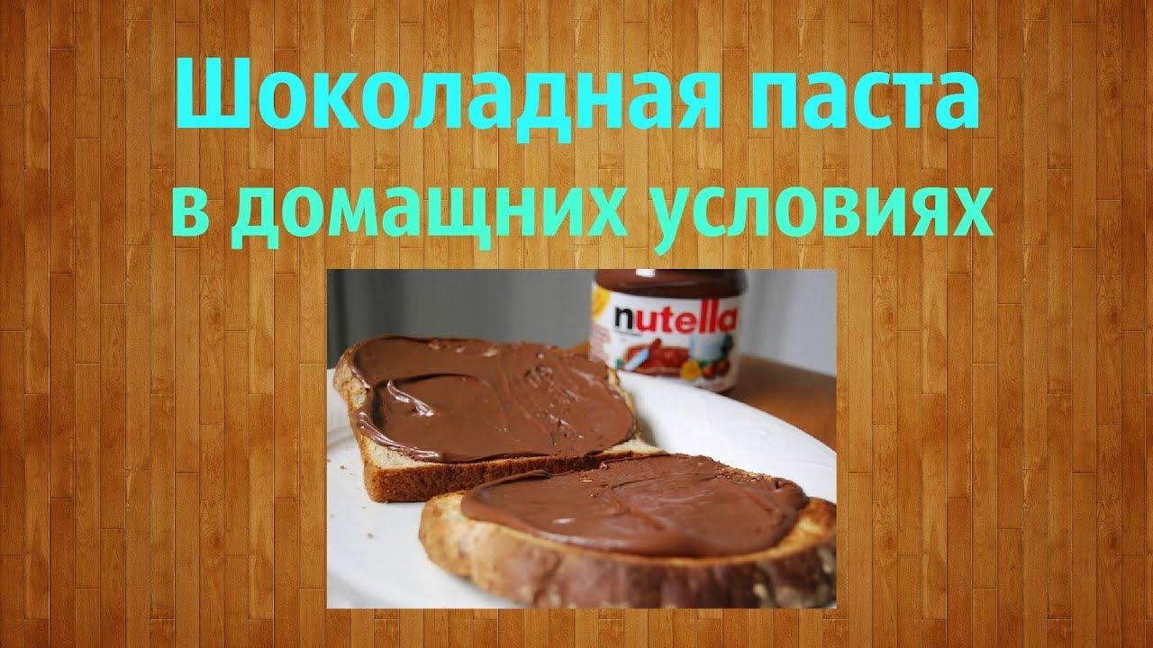 Как сделать шоколадную пасту в домашних условиях рецепт пошагово