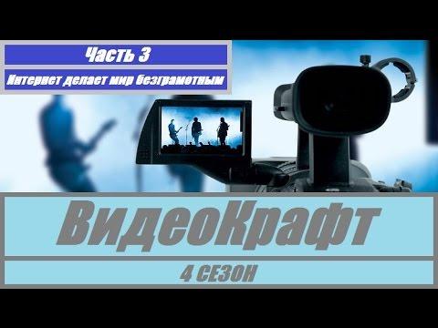 ВидеоКрафт: 4 сезон (часть 3) [Интернет делает мир безграмотным]