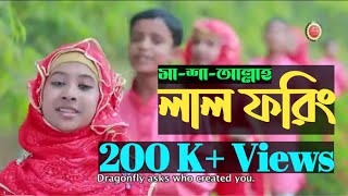 লাল ফরিং বলে প্রজাপতিকে,By Sosas | Lal Foring Album Theme Song | Best Bangla Islamic Song 2016
