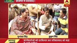 Kaun Banega Mukhyamantri: BJP accused of indulging into dynasty politics