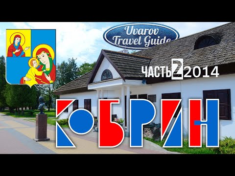 Ишколдь КОБРИН Иваново Достоево Belarus Travel Guide