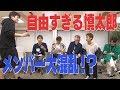 SixTONES【クイズ!森本慎太郎】自由すぎるMCにメンバー大混乱!? thumbnail