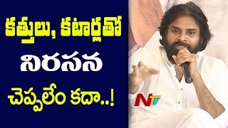 Pawan Kalyan Satirical Comments on Chandrababu Teleconference Meetings | NTV