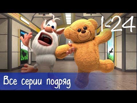 Буба - Все серии подряд (24 серии + бонус) - Мультфильм для детей