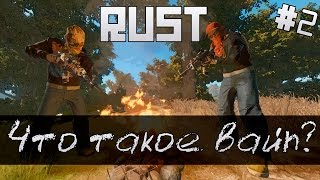 Rust Experimental - Что такое вайп (wipe) [Rap-Guide]