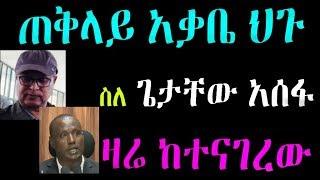 Ethiopia :ጠቅላይ አቃቤ ህጉ ስለ ጌታቸው አሰፋ ዛሬ ከተናገረው