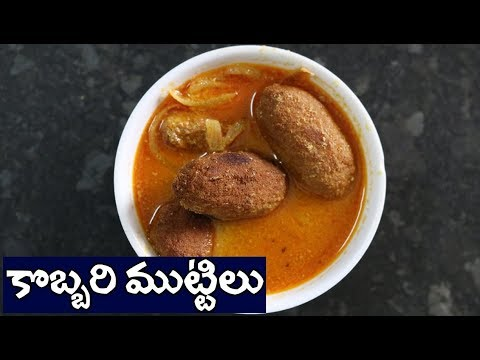 Tasty Kobbari Muttilu–కొబ్బరి ముట్టిలు తయారీ విధానం | How To Cook Kobbari Muttilu