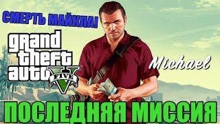 Последняя миссия в игре GTA 5. Смерть Майкла в ГТА 5!