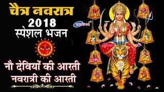 चैत्र नवरात्र स्पेशल : Nau Deviyon Ki Aartiyan : नौ देवियों की आरतियाँ : नवरात्रि की आरतियाँ
