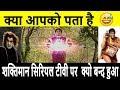 क्या आपको पता है Shaktimaan Serial Tv पर आना क्यो बन्द हुआ I Why Shaktiman Episode Stoped On TV