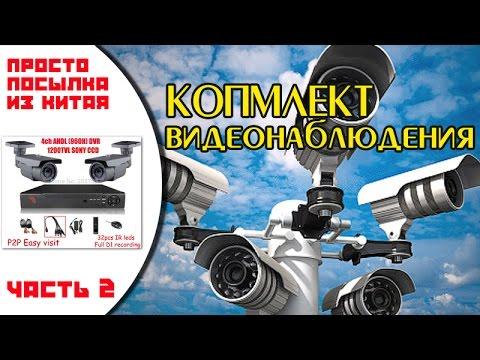 Дешевая камера наблюдения с алиэкспресс