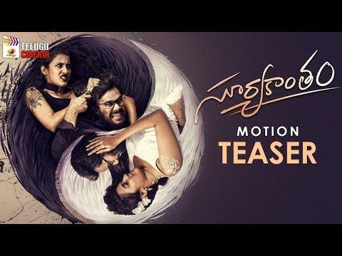 Niharika Konidela SuryaKantham Motion TEASER | Rahul Vijay | 2018 Telugu Teasers | Telugu Cinema