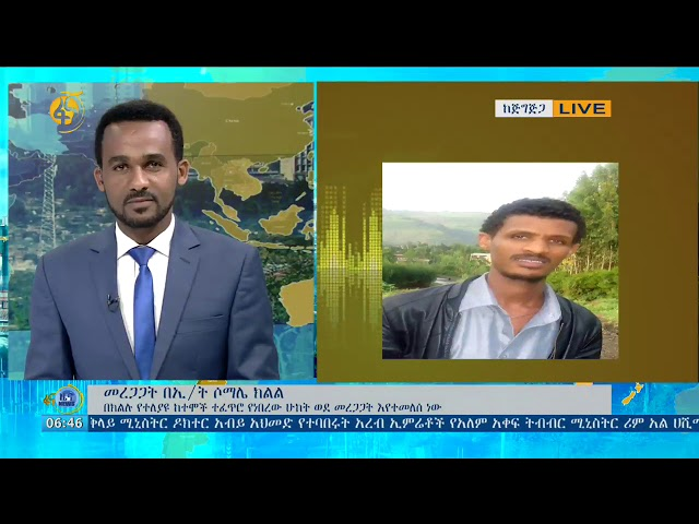 Latest Ethiopian News | Fana Telvision