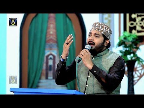 Hafiz Noor Sultan,New Naats,Naat Album 2017 - Hon khak magar alam e anwar se nisbat - R&R by STUDIO5