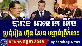 បារំាង ព្រមានលោក ហ៊ុន សែន ថ្ងៃនេះ, Cambodia Hot News, Khmer News