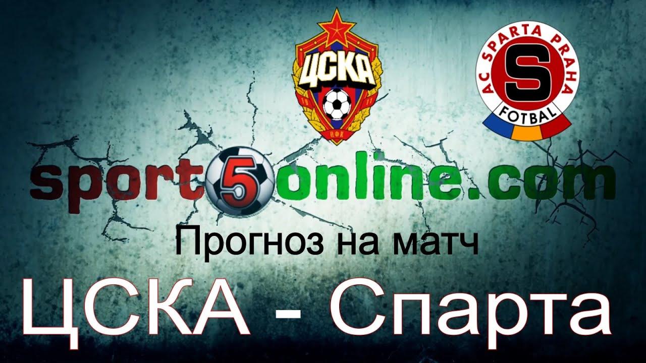ЦСКА — «Спарта» Прага Прогноз Константина Генича