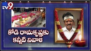 Tollywood celebrities condolences on the death of veteran filmmaker Kodi Ramakrishna - TV9