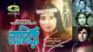 Nadira | Full Movie | Rozina | Wasim | Javed | Dilara