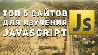 Топ 5 сайтов для изучения JavaScript