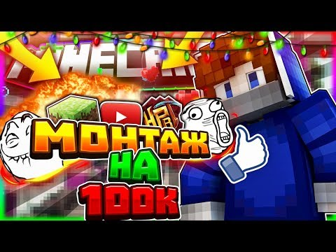 Эпичный МОНТАЖ на 100К [Hypixel Sky Wars Mini-Game Minecraft]