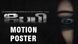 BABY Tamil Movie Official MOTION POSTER | Review