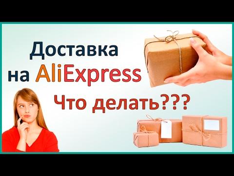 платная доставка с алиэкспресс в россию детский