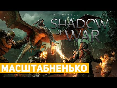 Middle-earth: Shadow of War | впечатления Хикарыча