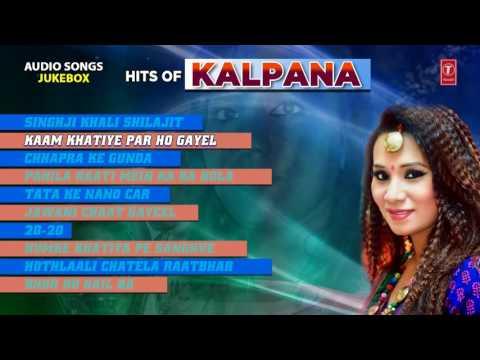 HITS OF KALPANA [ Bhojpuri Full Songs Audio Jukebox ] | HamaarBhojpuri | 2016