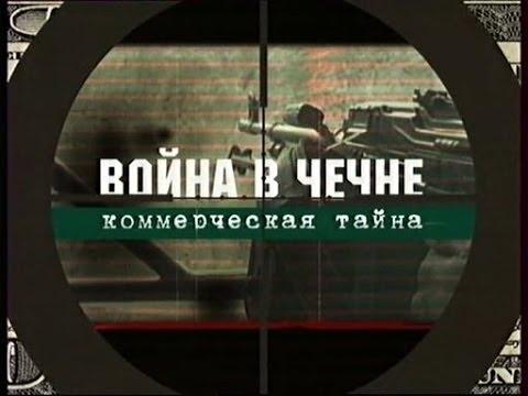 Чечня-Коммерческая тайна