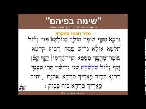 יחיאל נהרי טעמי המקרא
