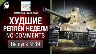 Худшие Реплеи Недели - No Comments №39 - от A3Motion [World of Tanks]