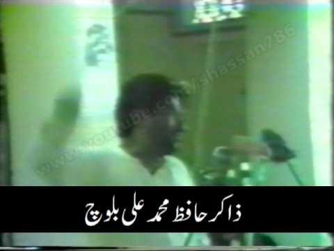 Zakir Hafiz Muhammad Ali Baloch (part 4 4) | Bikharian, Chakwal (29 09 1986) video