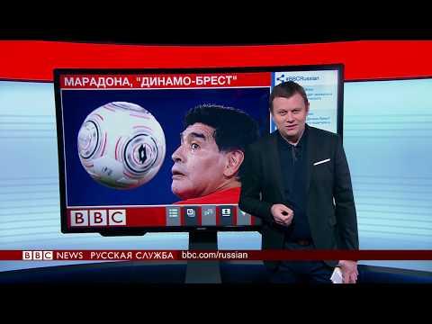 Марадона возглавил белорусский футбольный клуб