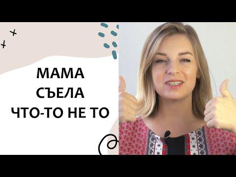 Выпуск 3. ПИТАНИЕ МАМЫ и животик ребёнка. Грудное вскармливание