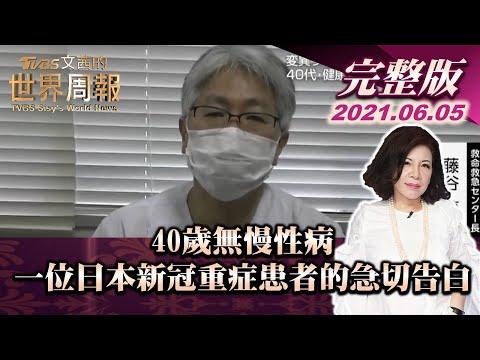 台灣-文茜世界周報-20210605 2/2 40歲無慢性病 一位日本新冠重症患者的急切告白