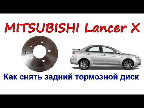 Митсубиси лансер 10 замена тормозных дисков
