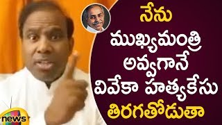 KA Paul Seriously Condemns The Assassination Of YS Vivekanand Reddy | KA Paul Latest News |MangoNews
