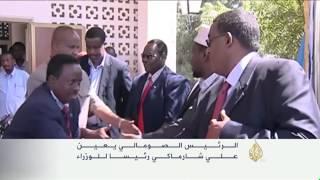 الرئيس الصومالي يعين علي شارماكي رئيسا للوزراء