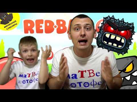 🔴 RED BALL 4 ПОДЗЕМНЫЕ ХОДЫ | ДОШЛИ ДО БОССА | КРАСНЫЙ ШАРИК ПРИКЛЮЧЕНИЯ | Матвей Котофей Ред Бол 4