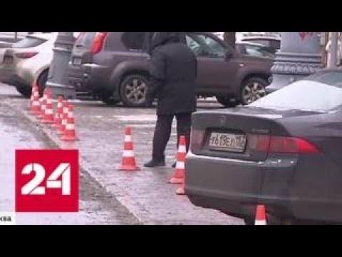 Владельцы столичных ресторанов захватывают городские парковки для своих клиентов - Россия 24