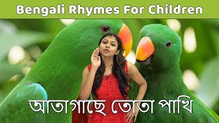Aata Gache Tota Pakhi Poem | Bangla Kids Songs | Learn To Sing Bengali Rhymes Children | Baby Rhymes