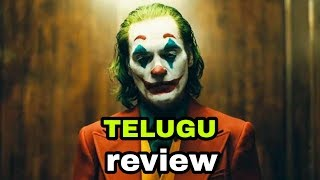 JOKER 2019 movie review in (Telugu)