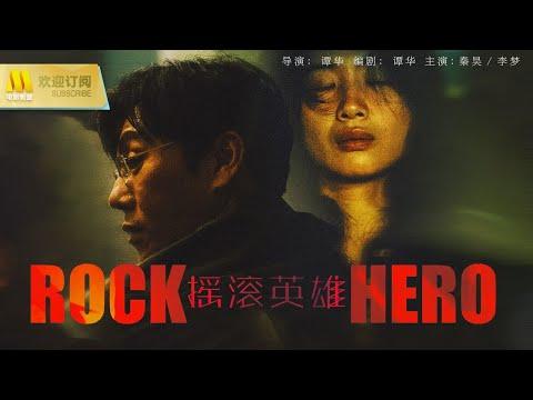 "【1080P Chi-Eng SUB】《搖滾英雄/Rock Hero》""小三爺""秦昊的搖滾青春( 秦昊 / 李夢 / 劉雅瑟)"