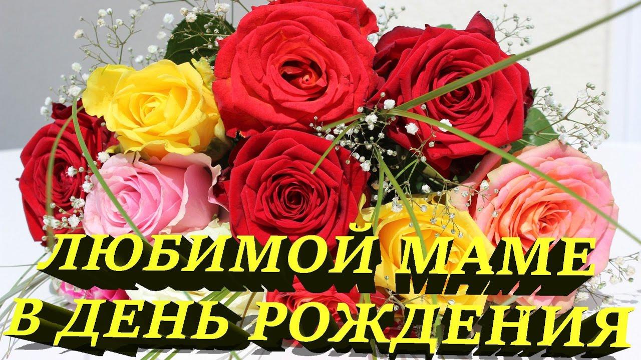 Поздравление с днём рождения маме от души