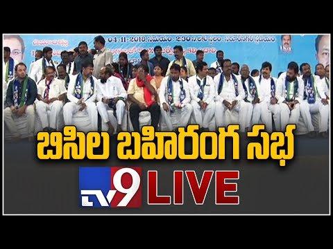 BC's Bahiranga Sabha LIVE || Saroornagar - TV9