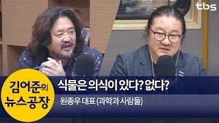 식물은 의식이 있다? 없다? (원종우) | 김어준의 뉴스공장
