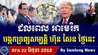 អាមេរិក បង្កកទ្រព្យសម្បត្តិដាក់ទណ្ឌកម្ម ដល់លោក ហ៊ុន សែន,Cambodia Hot News, Khmer News