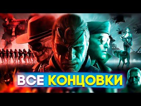 Metal Gear Solid 5 Phantom Pain ВСЕ КОНЦОВКИ