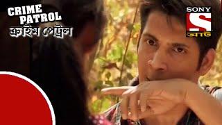 Crime Patrol - ক্রাইম প্যাট্রোল (Bengali) - Killer Love?