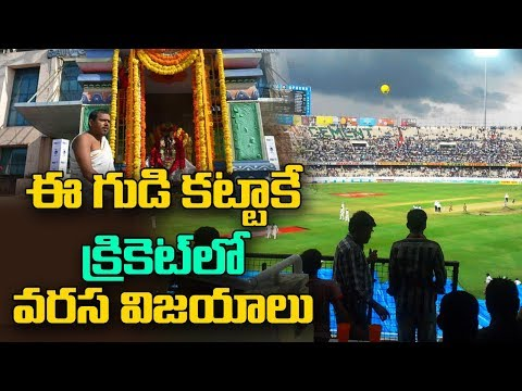 Secret Behind Team India's Winning Rate At Hyderabad  Uppal Stadium | ABN Telugu